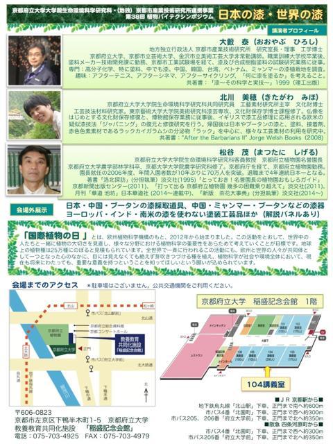 urushi_国際植物の日(裏)