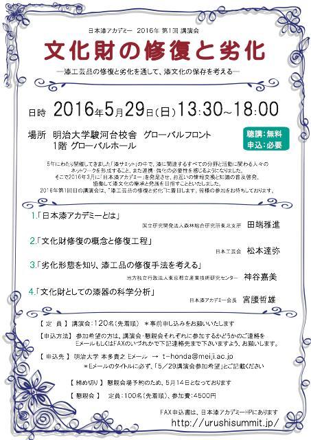 urushi_日本漆アカデミー講演会チラシ_v2