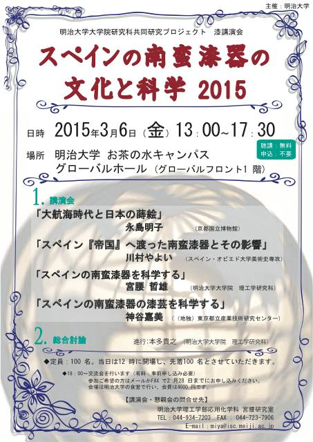 urushi_20150306明大漆講演会(南蛮漆器)案内-表裏(Web圧縮)