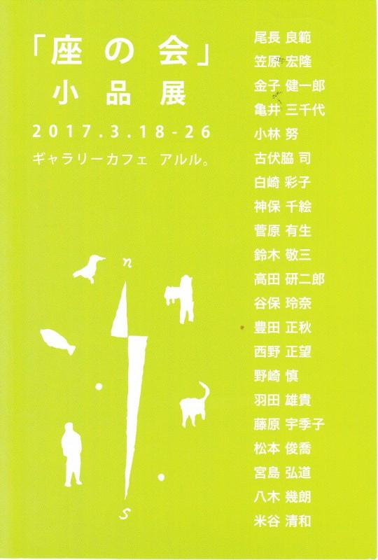 20170328-01