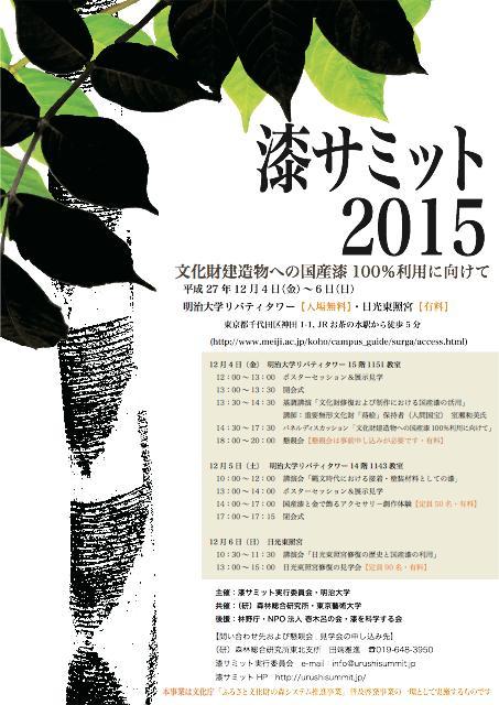 urushi_漆サミット2015ポスター01
