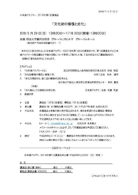 urushi_日本漆アカデミー第1回講演会_FAX用申込書160419