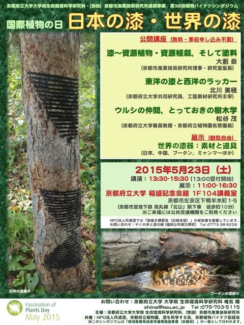 urushi_国際植物の日(表)