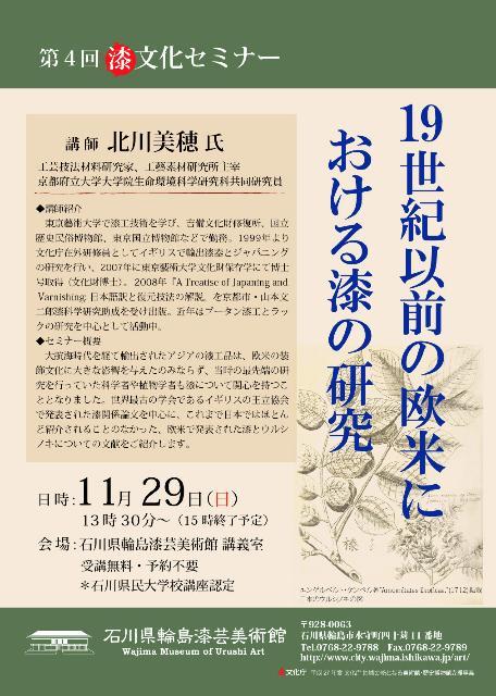 urushi_輪島漆芸美術館セミナーチラシ