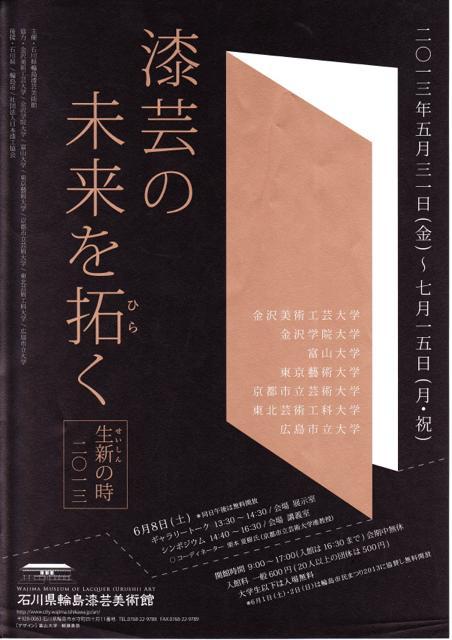 urushi_20130502-1IMG
