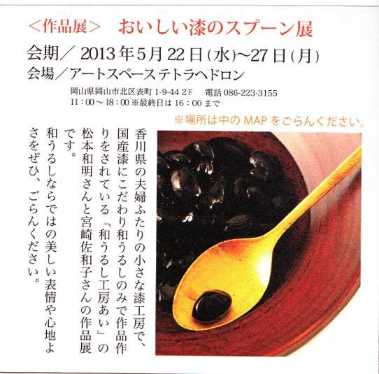 urushi_20130509-3IMG