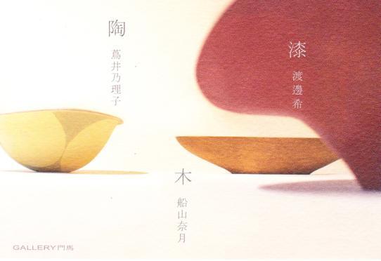 urushi_20130612-1IMG
