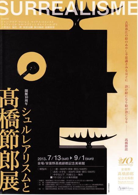 urushi_20130625-1-1IMG