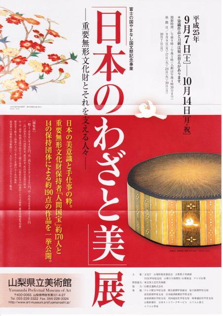 urushi_20130808-1IMG