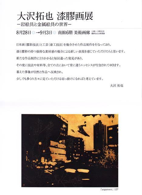urushi_20130822-2IMG