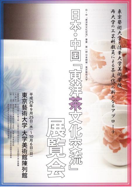 urushi_20130912-3IMG