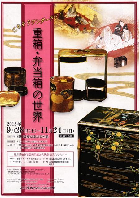urushi_20130912-5IMG