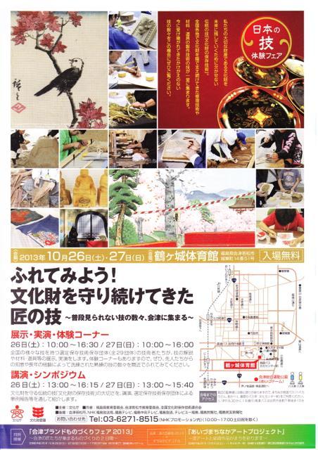 urushi_20130920-3IMG