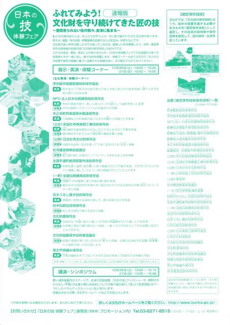 urushi_20130920-4IMG_0003