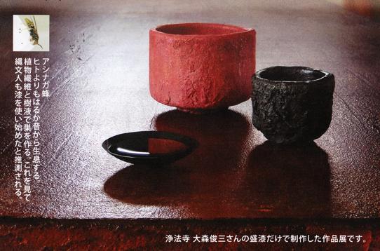 urushi_20130930-1IMG