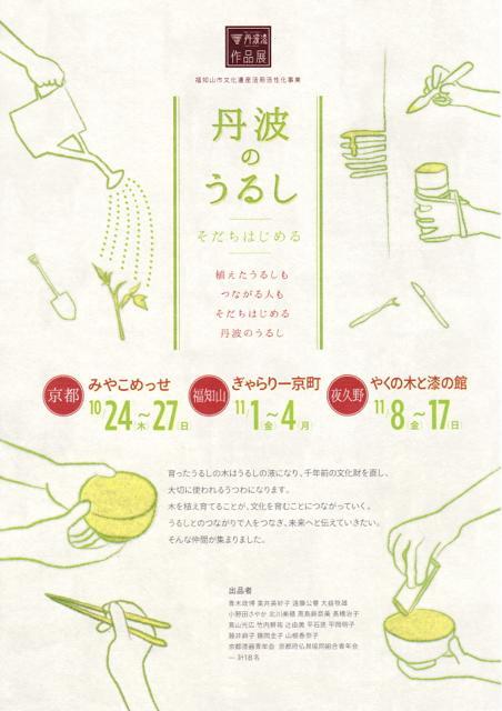 urushi_20131021-3IMG