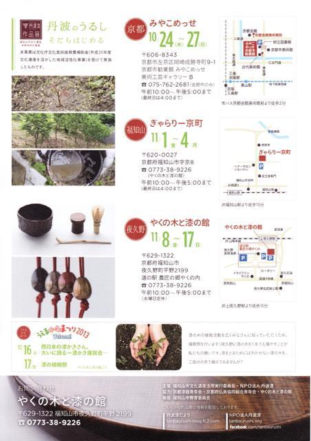 urushi_20131021-4IMG