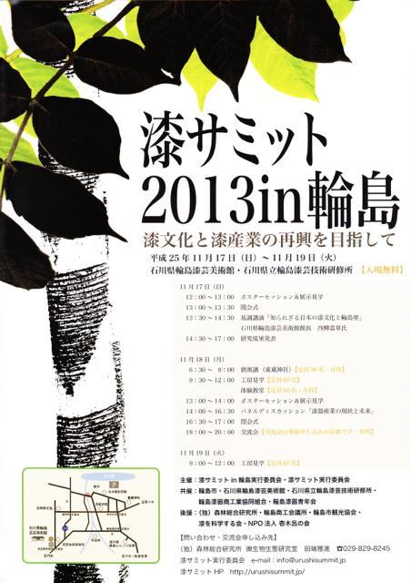 urushi_20131021-5IMG