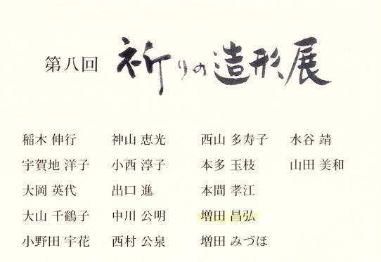 urushi_20131105-1IMG