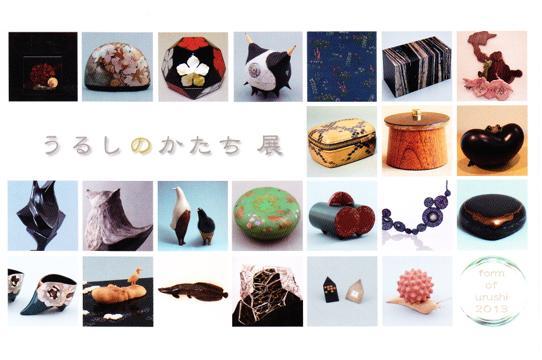 urushi_20131105-2IMG