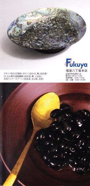 urushi_20131108-1IMG