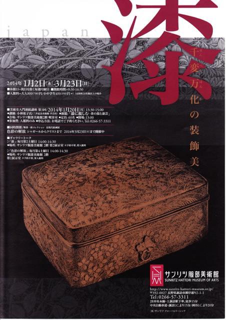 urushi_20131205-1IMG
