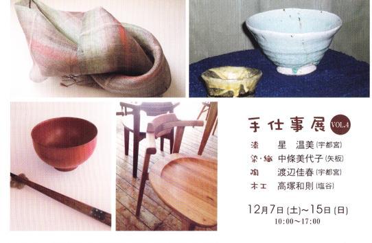 urushi_20131205-2