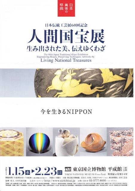 urushi_20131212-2IMG