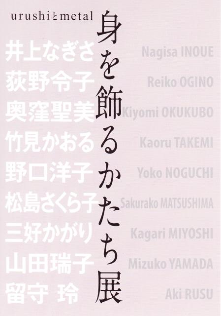 urushi_20131216-1IMG