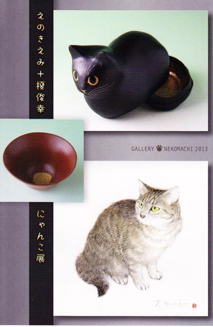 urushi_20131216-2IMG