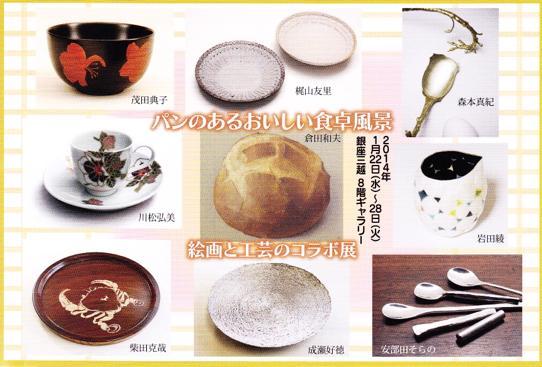 urushi_20140224-2IMG