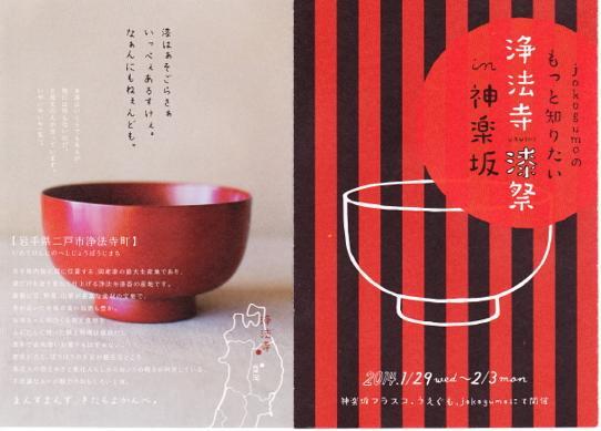 urushi_20140224-3IMG