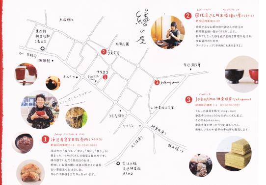 urushi_20140224-4IMG