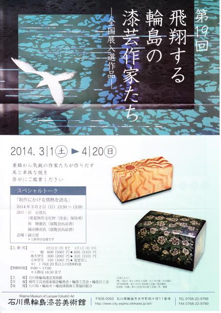 urushi_20140307-2IMG