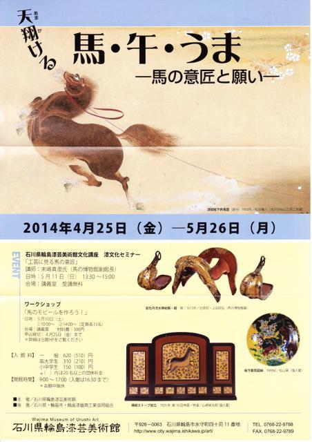 urushi_20140327-2IMG
