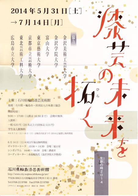 urushi_20140327-3IMG