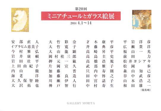urushi_20140410-2IMG