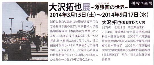 urushi_20140410-3IMG