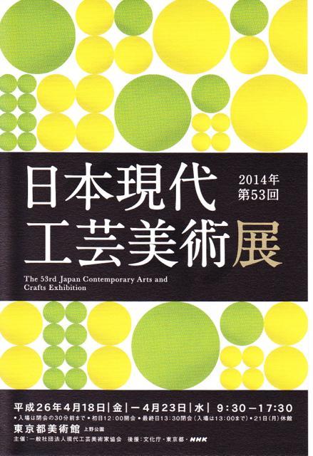 urushi_20140417-2IMG