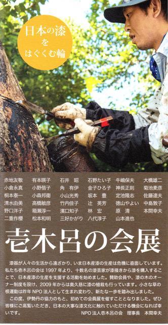 urushi_20140501-2IMG