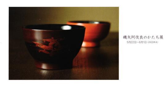 urushi_20140509-1IMG