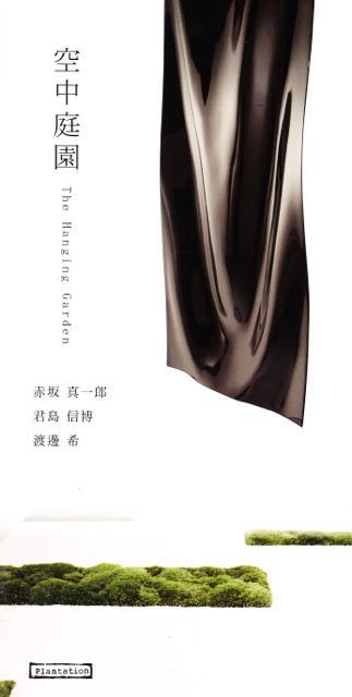 urushi_20140523-02IMG