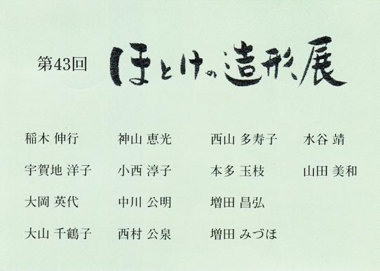 urushi_20140523-03IMG