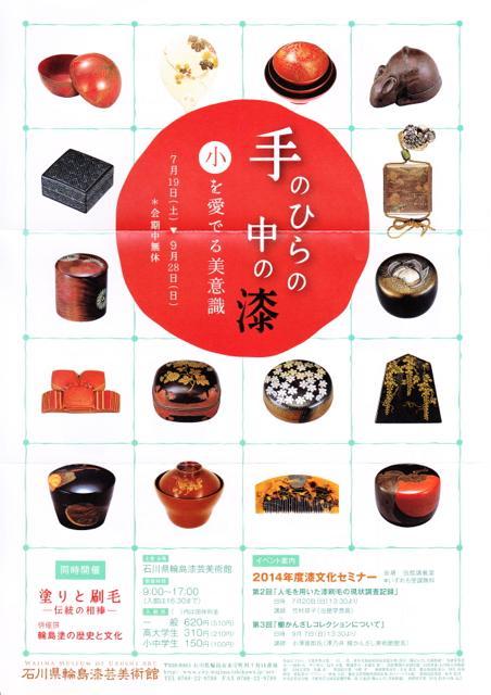 urushi_20140619-02IMG