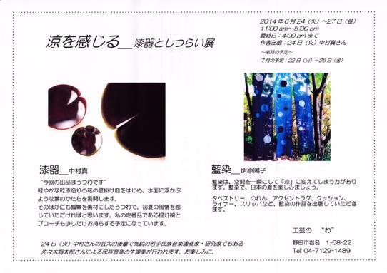 urushi_20140623-01IMG