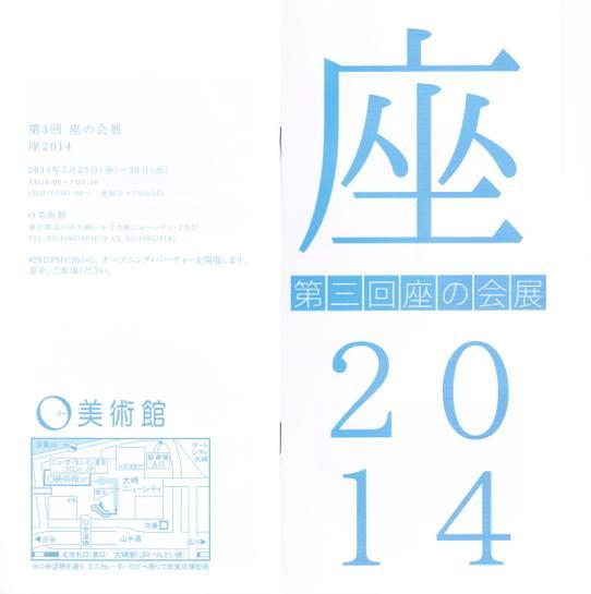 urushi_20140722-01IMG_0001