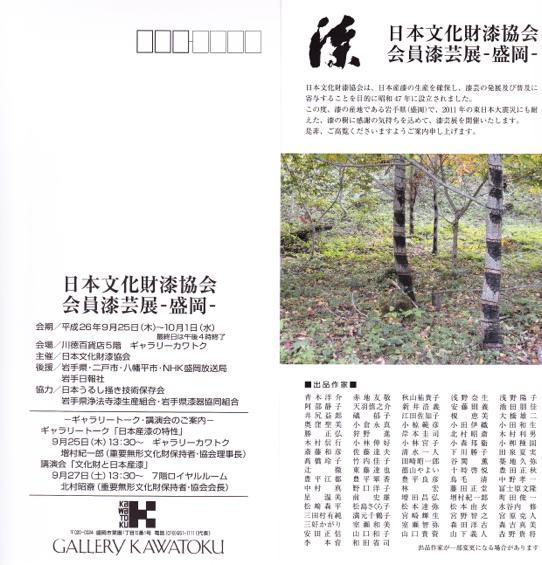 urushi_20140801-01IMG