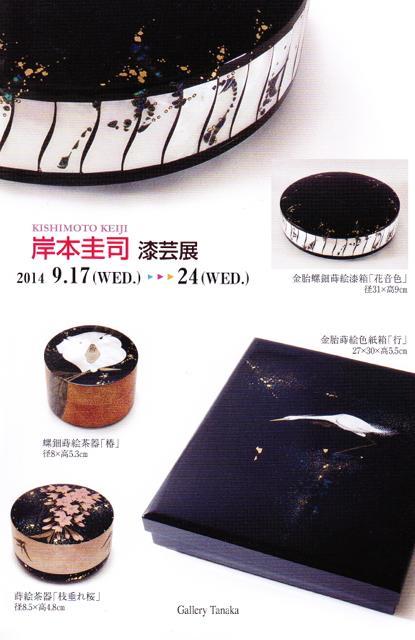 urushi_20140912-01IMG