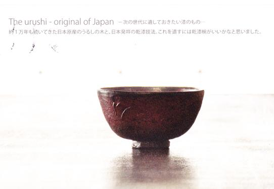 urushi_20140930-01IMG