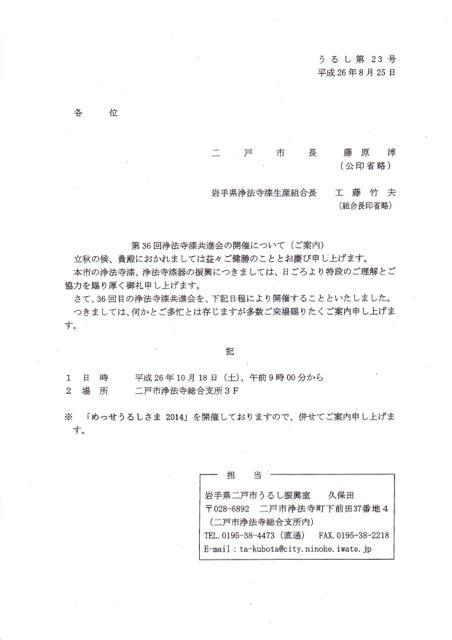 urushi_20141002-02IMG